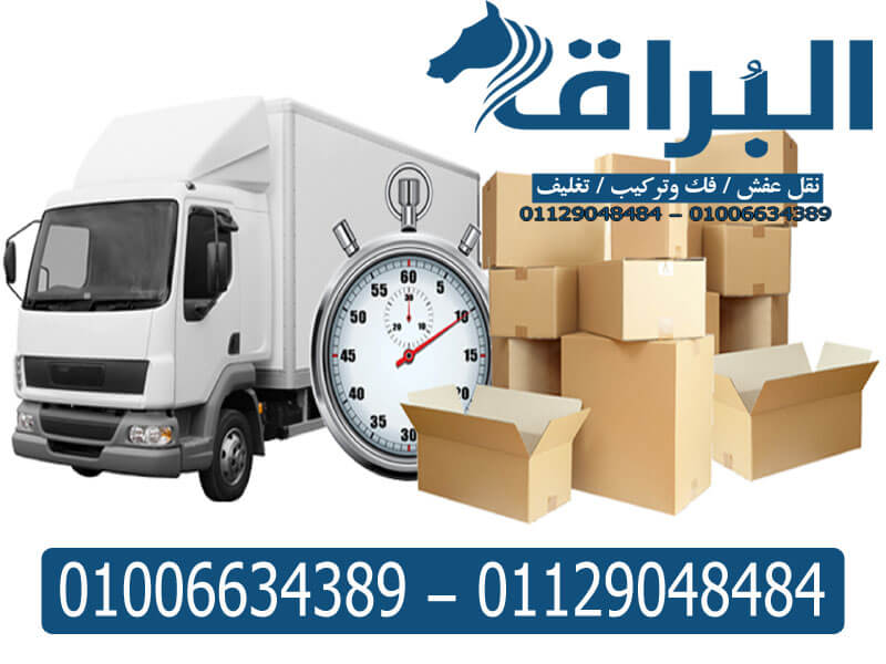 ارخص شركة نقل موبيليا بالقاهرة الجديدة